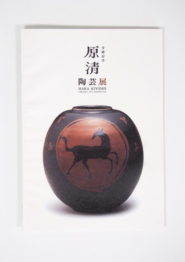 サムネイル:受贈記念 原清 陶芸展