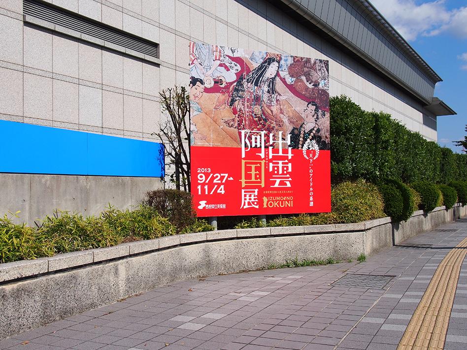 出雲阿国展(2)