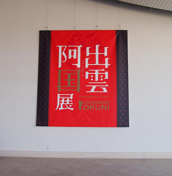 出雲阿国展(7)