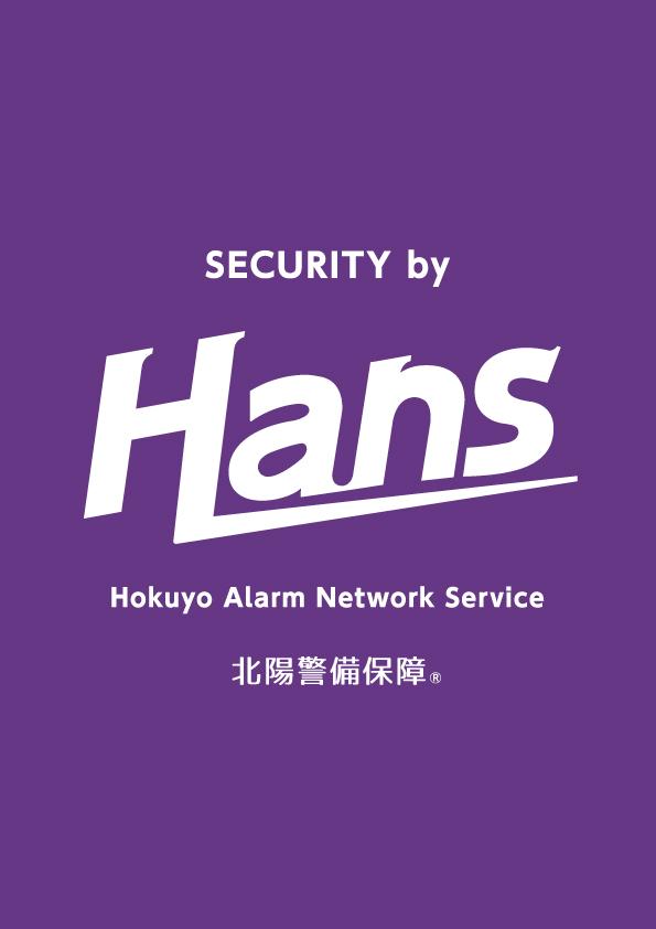 サムネイル:Hans