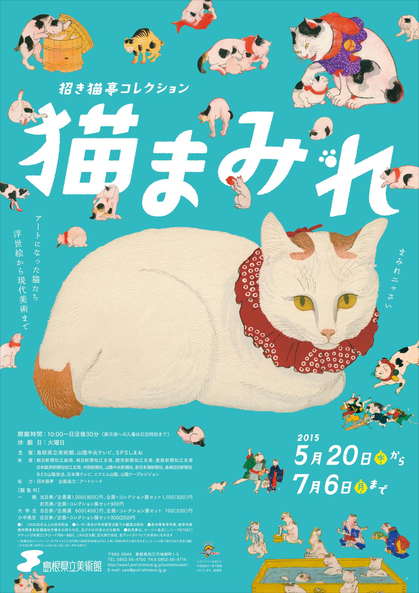 猫まみれ(0)