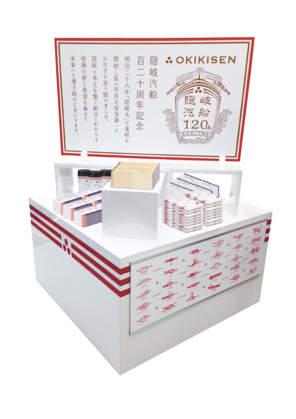 隠岐汽船120周年記念商品(3)