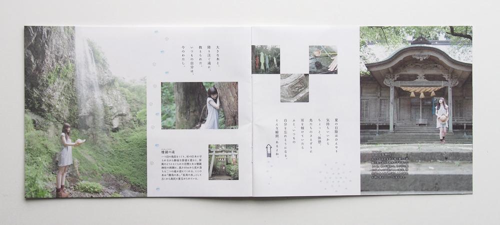 隠岐 島娘 パンフレット(3)