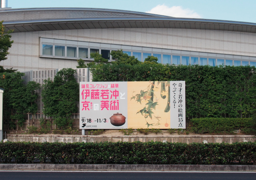 伊藤若冲と京の美術広告(4)