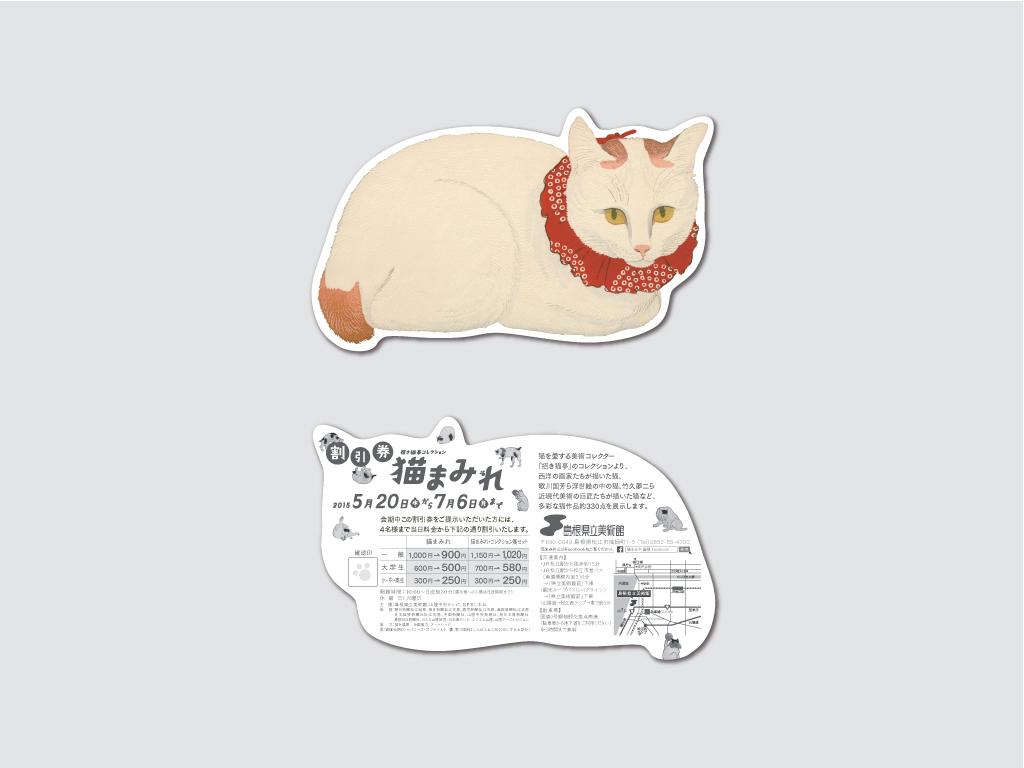猫まみれ(2)