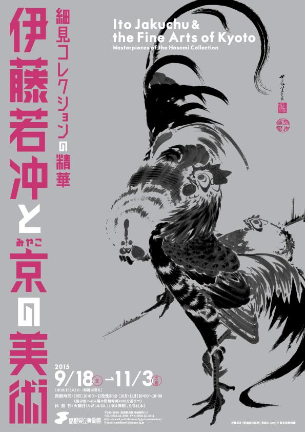 伊藤若冲と京の美術広告(0)