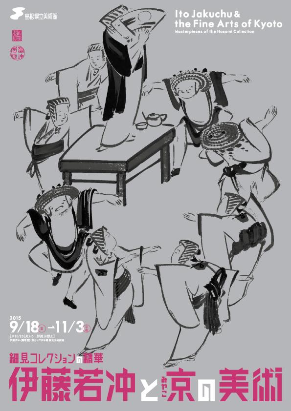 伊藤若冲と京の美術広告(1)