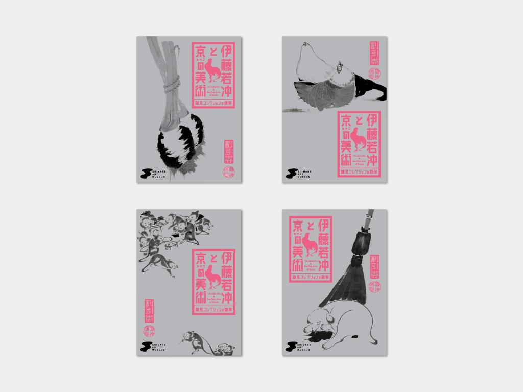 伊藤若冲と京の美術広告(3)
