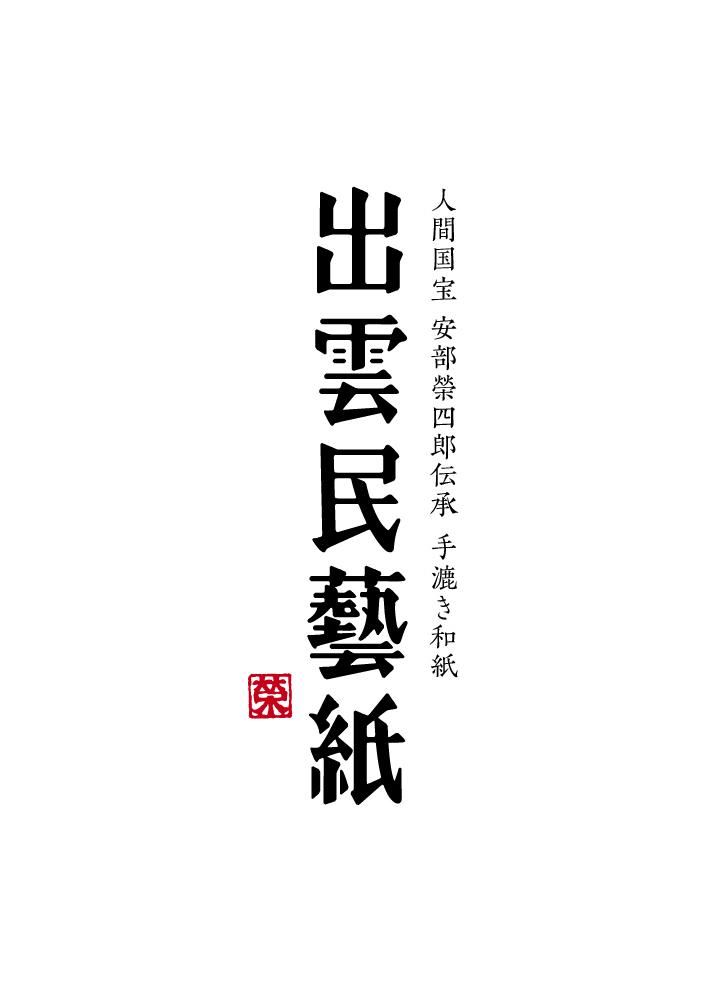 サムネイル:出雲民藝紙