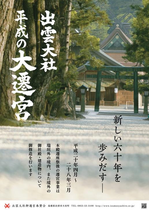 出雲大社平成の大遷宮(2)