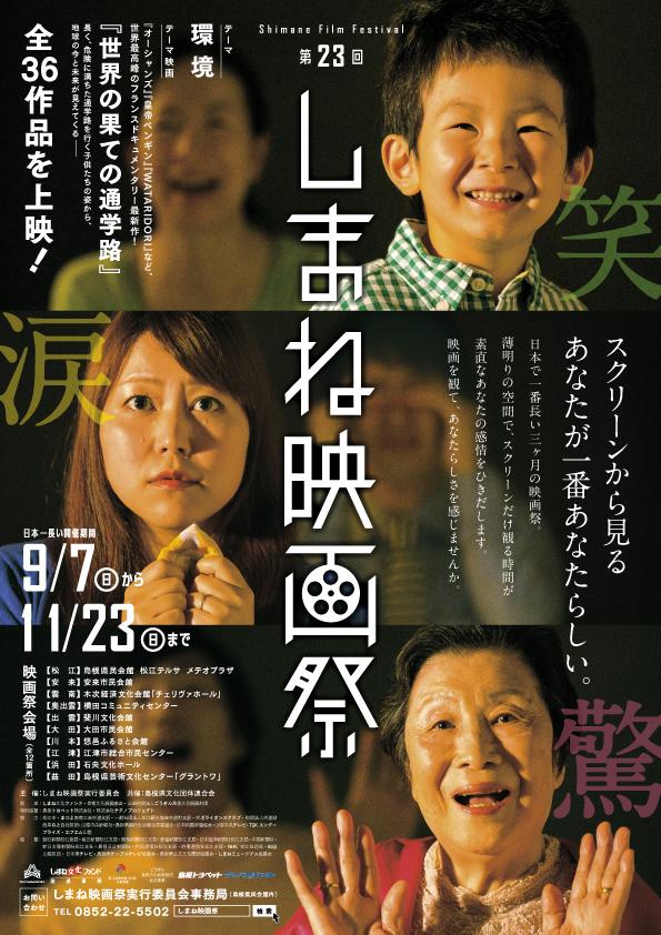 第23回しまね映画祭(0)