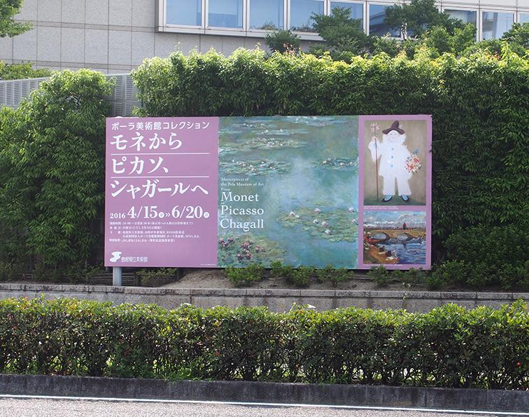ポーラ美術館コレクション モネからピカソ、シャガールへ(6)
