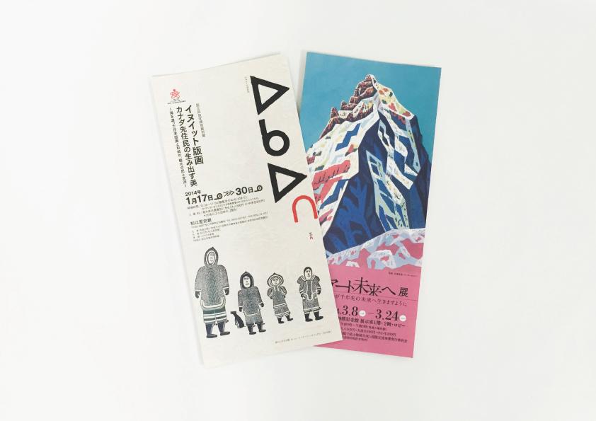 イヌイット・和紙アート展(0)