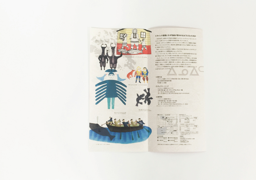 イヌイット・和紙アート展(1)
