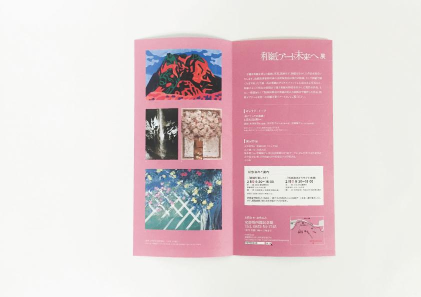 イヌイット・和紙アート展(2)