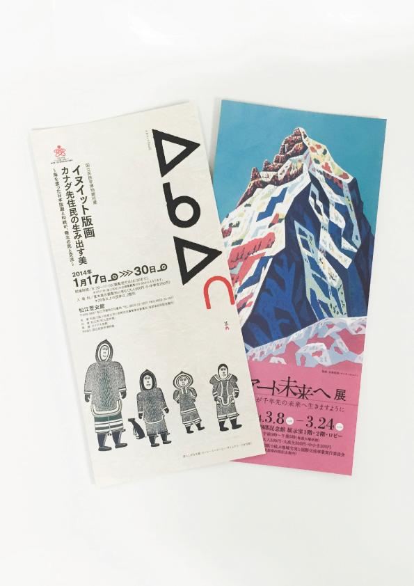サムネイル:イヌイット・和紙アート展