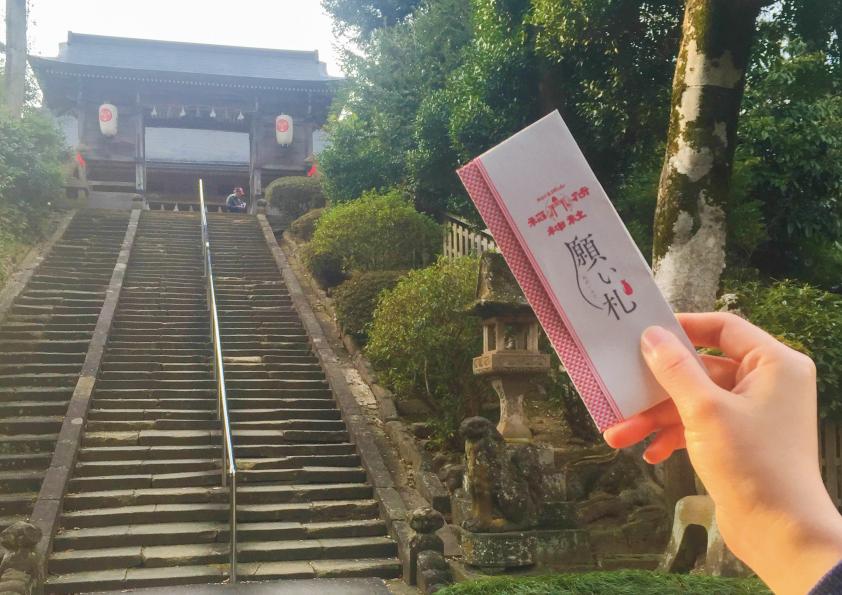 松江城山稲荷神社 願い札(2)