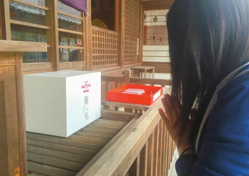 松江城山稲荷神社 願い札(5)