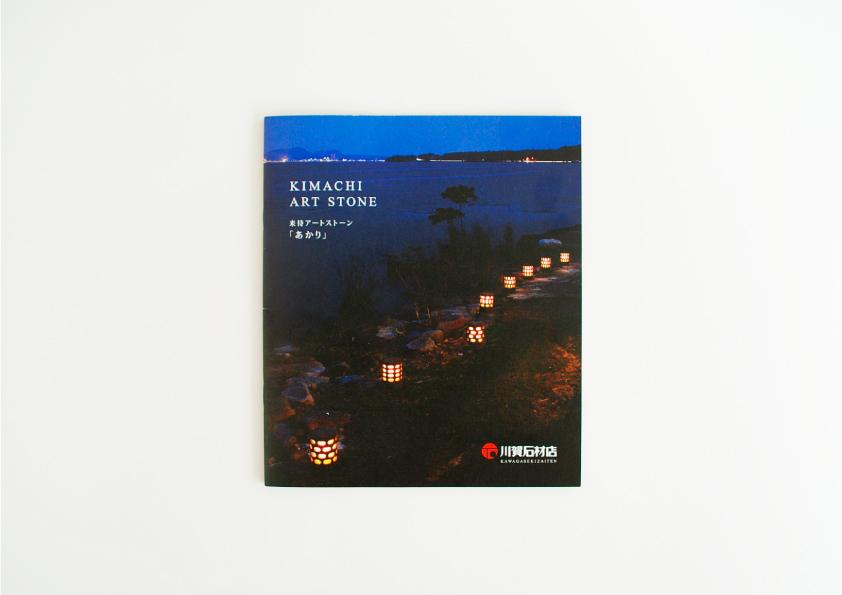 川賀石材店パンフレット(0)