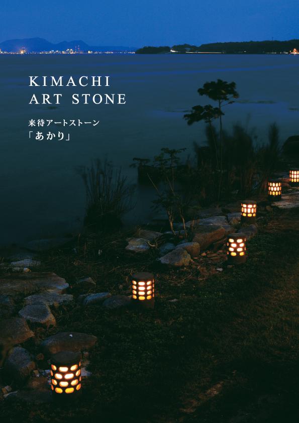 サムネイル:川賀石材店パンフレット