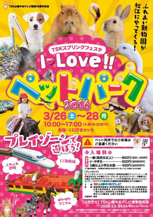 I Love!!ペットパーク2016(0)