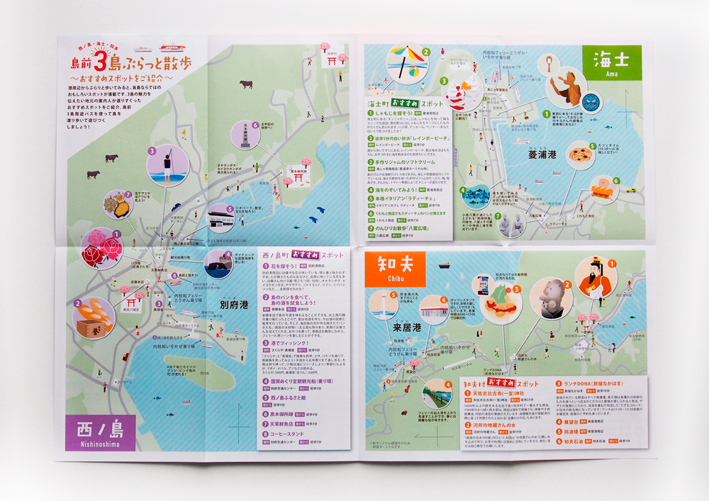 島前3島周遊パス 内航船ガイドマップ(3)