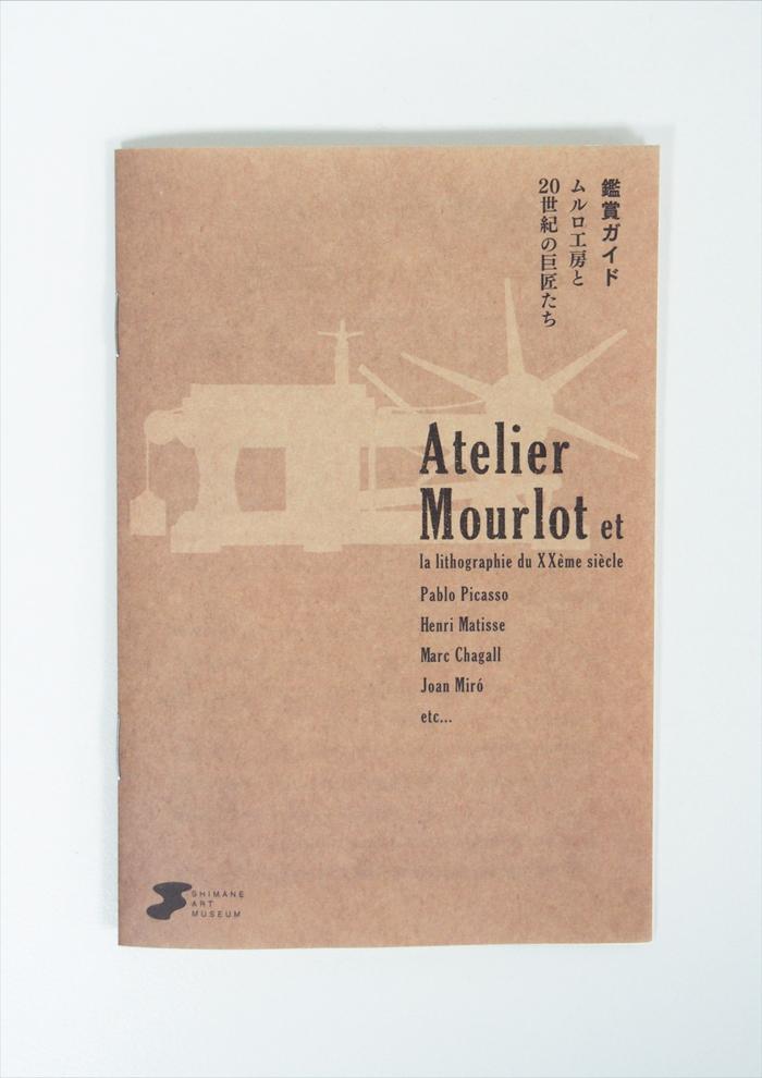 サムネイル:ムルロ工房と20世紀の巨匠たち 鑑賞ガイド