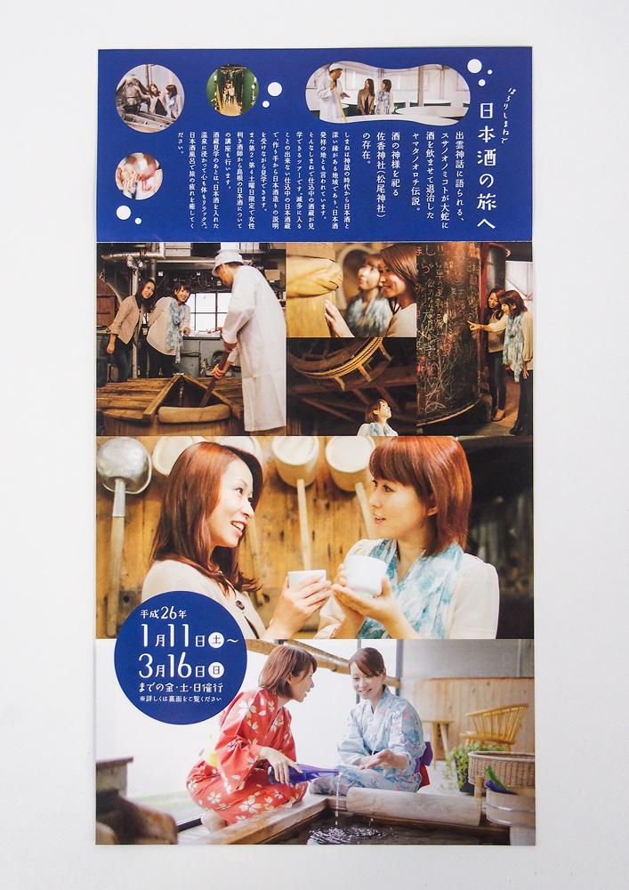 日本酒満喫ツアー(1)