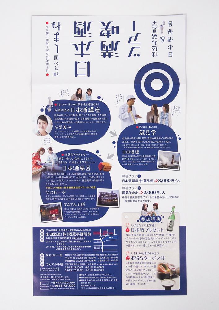 日本酒満喫ツアー(2)