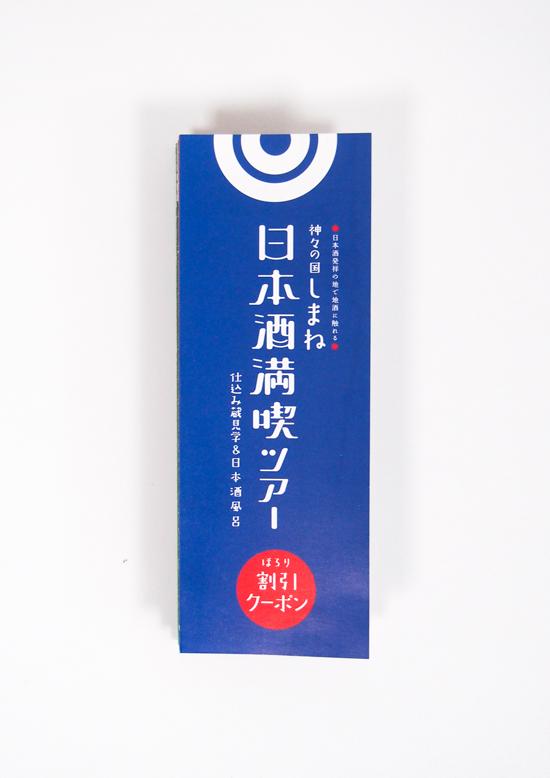 日本酒満喫ツアー(3)