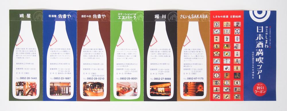 日本酒満喫ツアー(4)