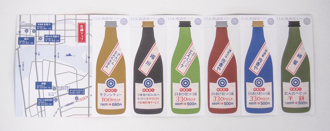 日本酒満喫ツアー(5)