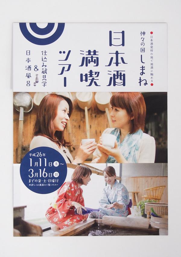 日本酒満喫ツアー(0)