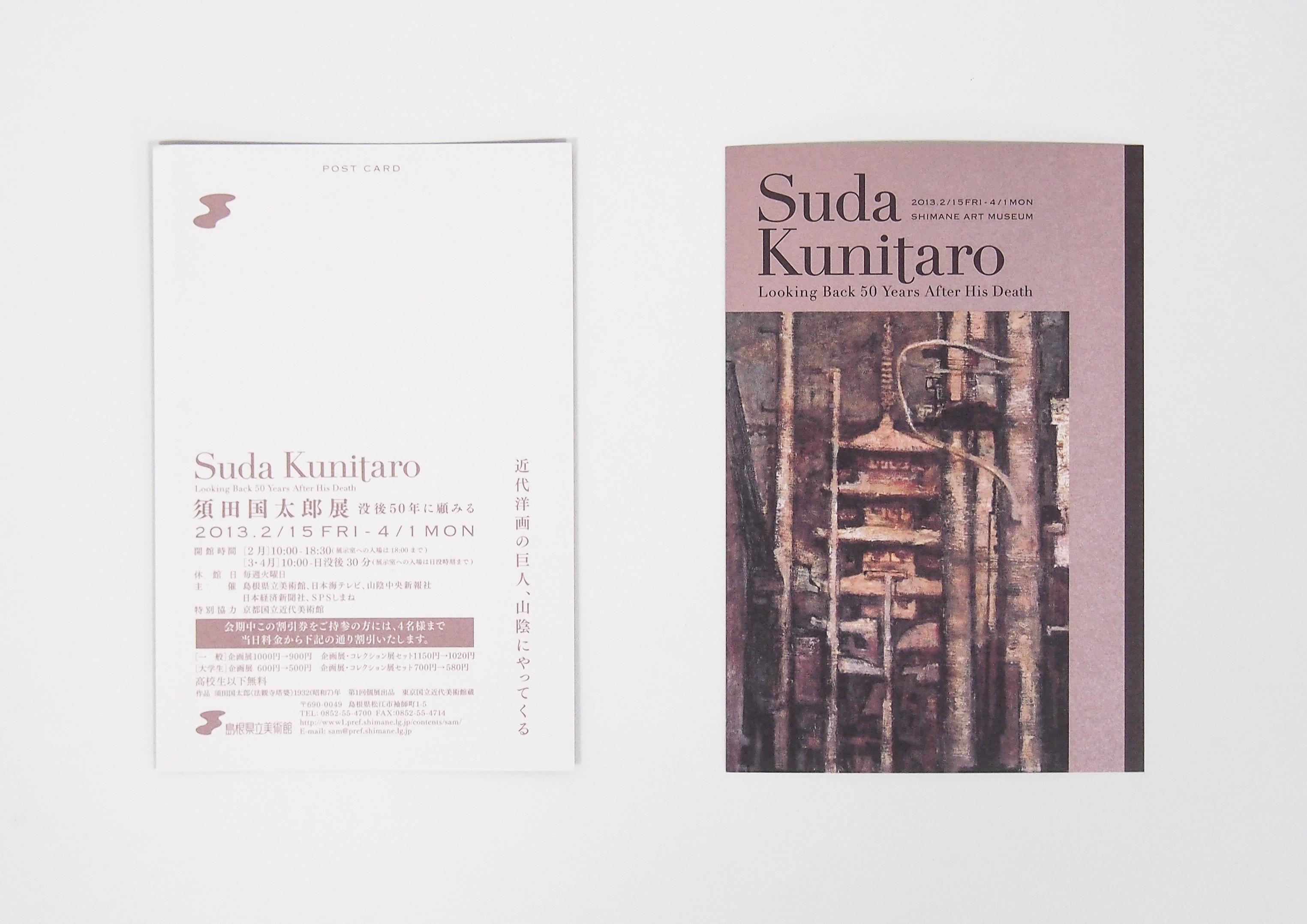須田国太郎展 DM(1)