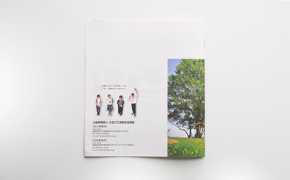 暮らしまね(4)