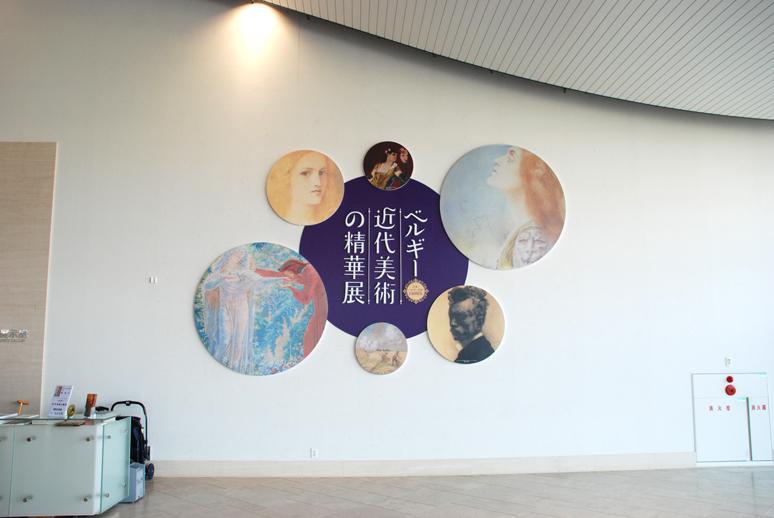 ベルギー近代美術の精華展(9)