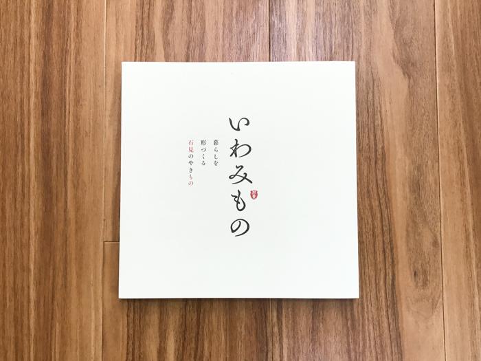 いわみもの(0)