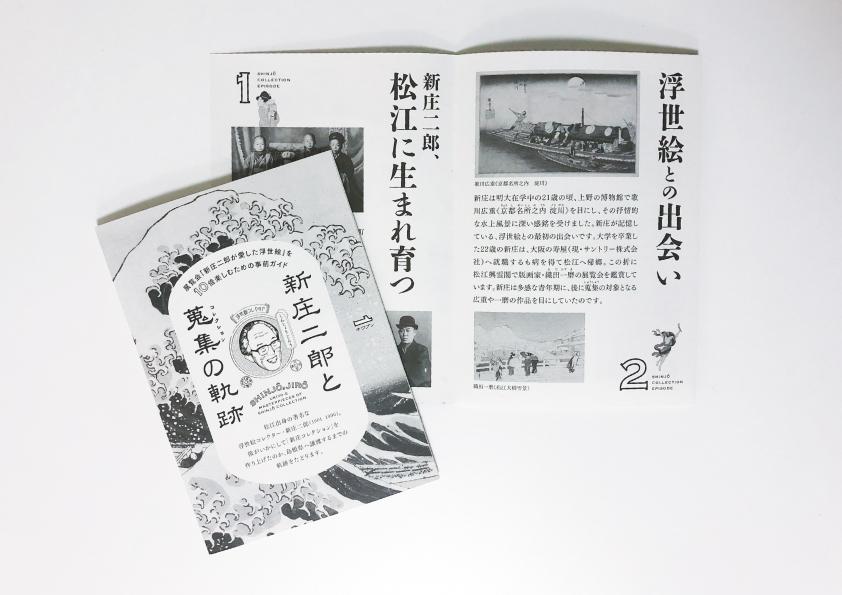 新庄二郎が愛した浮世絵(5)