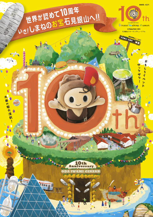 石見銀山世界遺産登録10周年記念事業(0)