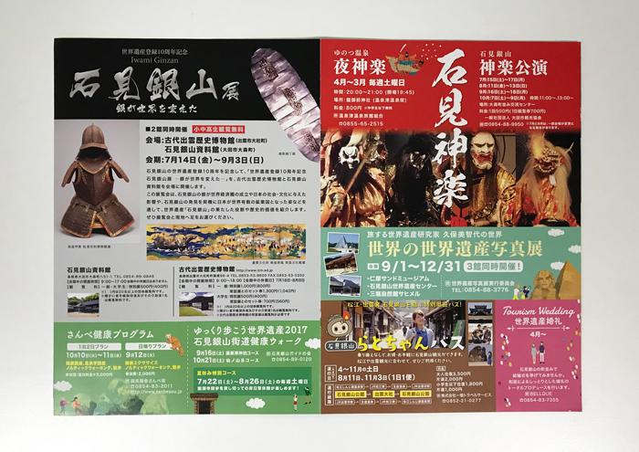 石見銀山世界遺産登録10周年記念事業(3)