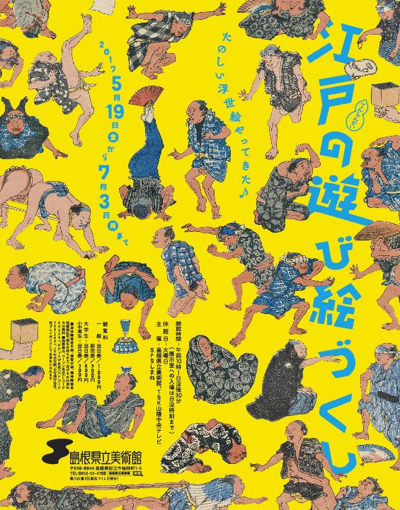 江戸の遊び絵づくし(3)
