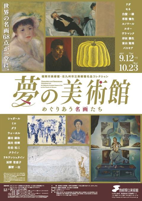 夢の美術館(0)