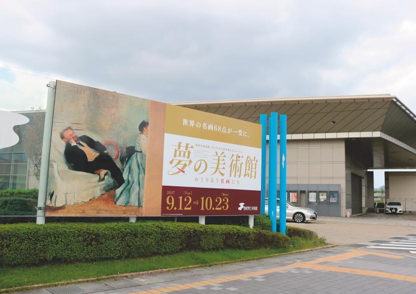 夢の美術館(10)