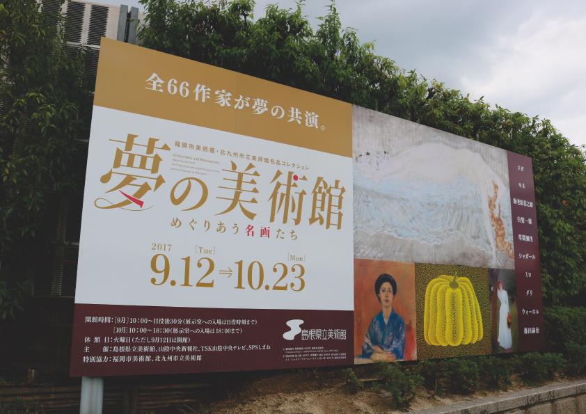 夢の美術館(11)