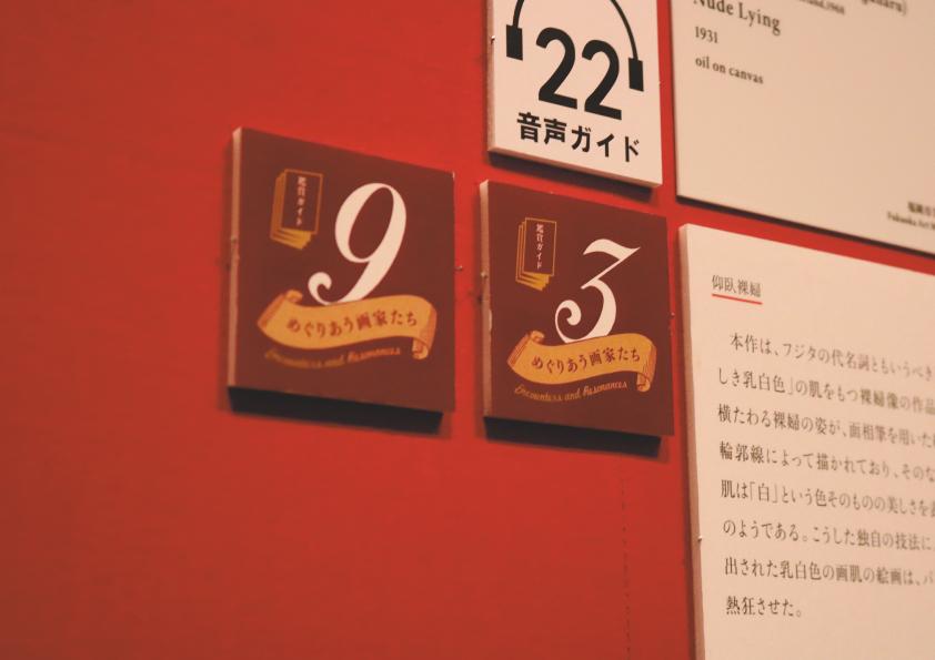 夢の美術館(8)