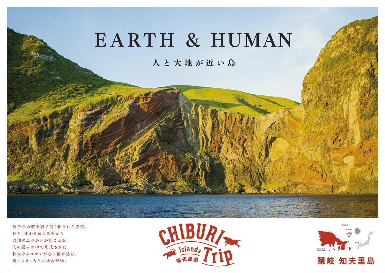 知夫里島観光パンフレット・ポスター(0)