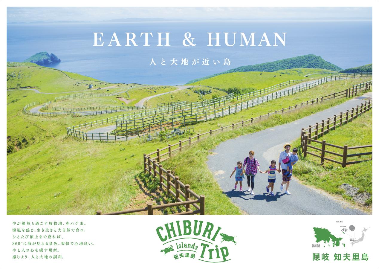 知夫里島観光パンフレット・ポスター(1)