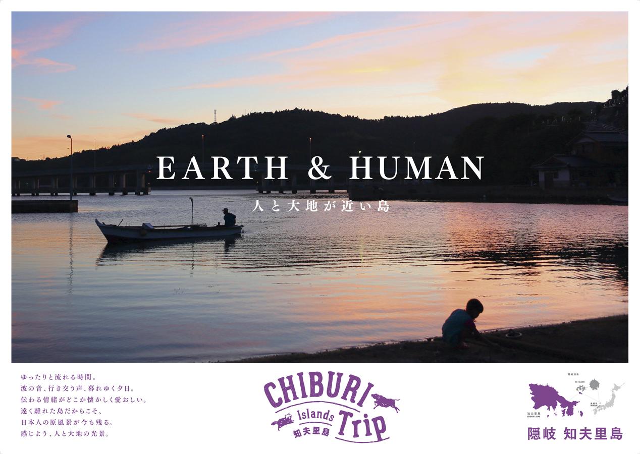 知夫里島観光パンフレット・ポスター(3)