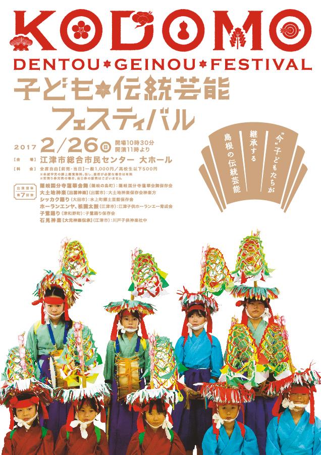 サムネイル:子ども伝統芸能フェスティバル