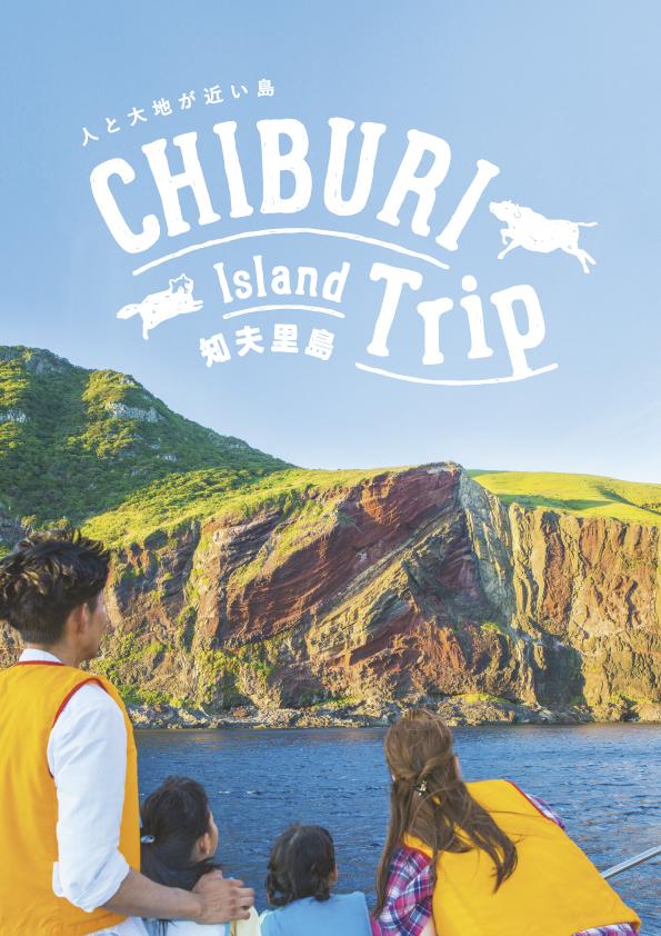 サムネイル:知夫里島観光パンフレット・ポスター